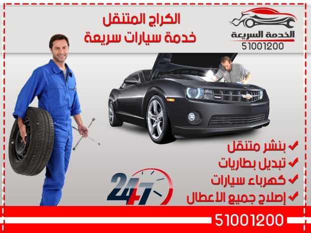 تصليح سيارات جي ام سي الكويت