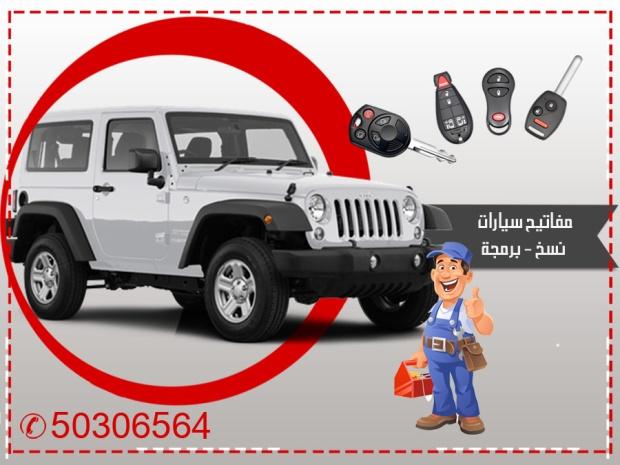 نسخ مفاتيح سيارات الكويت الشويخ
