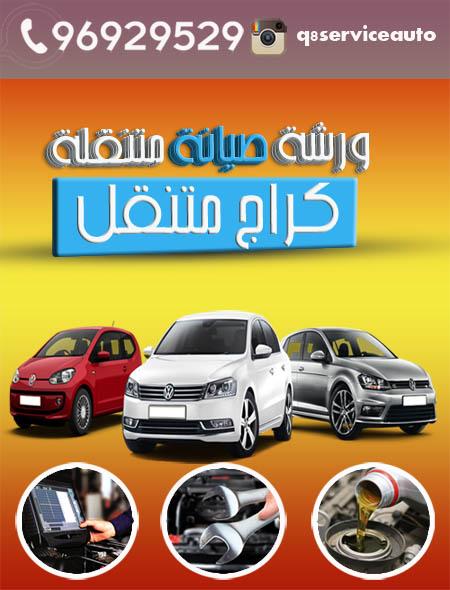تبديل زيت محرك السيارات الكويت