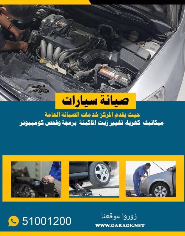 كراج كيفان الكويت