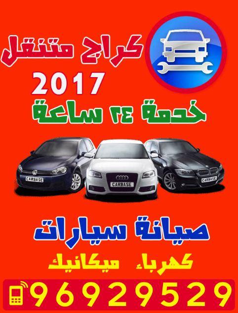 تصليح سيارات في المنزل الكويت