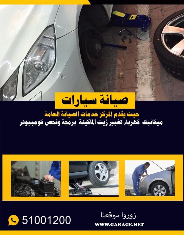 كراج مبارك الكبير الكويت
