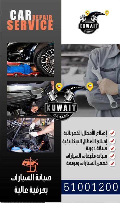 كراج 24 ساعة الكويت