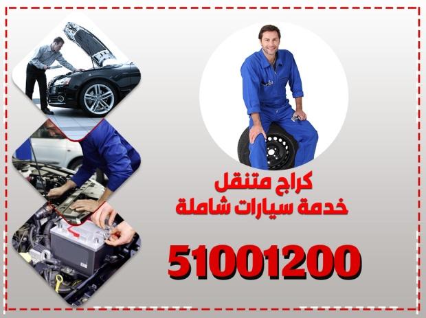 كراج متنقل سيارات الدسمة الكويت